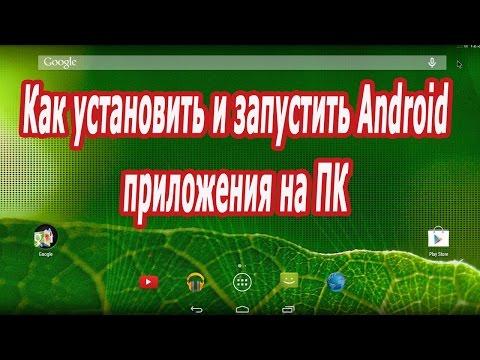 📲Как установить и запустить Android приложения на ПК/ на компьютере приложения Андроид