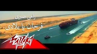 Farhan Ya Belady - Ramy Sabry فرحان يا بلادى - رامى صبرى