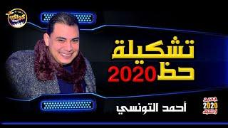 تشكيله| الحلويات دى | الدلوعه احمد التونسى || للحظيظه فقط 2020