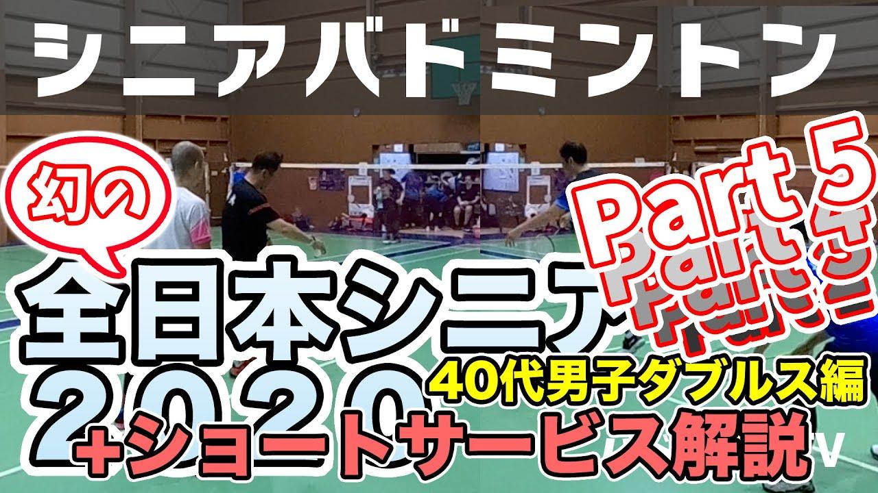 【バドミントン】【シニア】男子ダブルス分析 幻の2020全日本シニア パート⑤