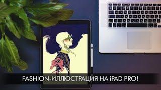 Fashion-иллюстрация на iPad Pro