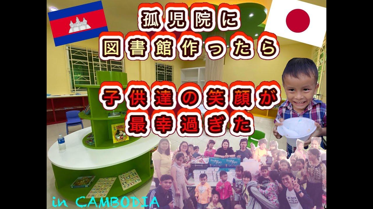 孤児院に図書館を作ってみた【カンボジア】