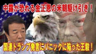 北朝鮮危機と米中貿易戦争に関して「青山繁晴」氏が語った。 ソース:真...