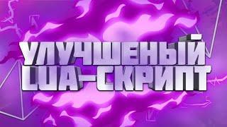 УРОК ПО СОЗДАНИЮ ЧИТА/LUA-СКРИПТА #3