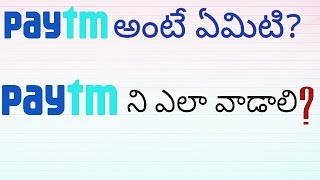 (Telugu తెలుగు)What is paytm | how to use paytm