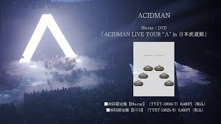 "2018.11.28 Release 「ACIDMAN LIVE TOUR ""Λ""in 日本武道館」 ACIDMANが..."