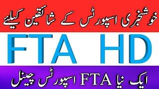 New fta sports channel on yahsat 52 5e