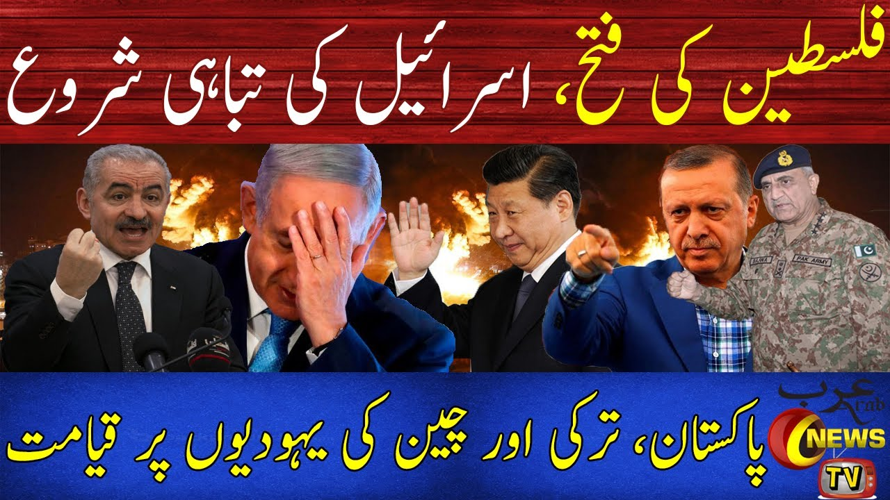 Israel Palestine Conflict - Turkey, China and Pakistan Vows To Stop Israeli Attacks On Palestine