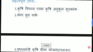 UPSC prelims booster अर्थव्यवस्था 1, जाने PMFBY,सुंन्दनी योजना,कृषि सेस,त्वरित सिचाई योजना