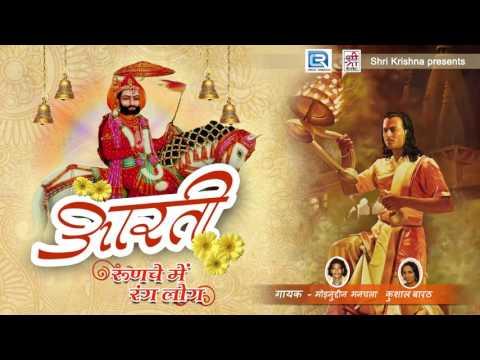 Ramdevji Aarti - पिछम धरा सु म्हारा पीरजी पधारिया | Moinuddin Manchala, Kushal | Rajasthani Bhajan