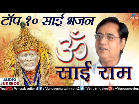 टॉप 10 साई भजन | ॐ साई राम | Om Sai Ram - Jagjit Singh | JUKEBOX | Best Sai Hindi Devotional Songs