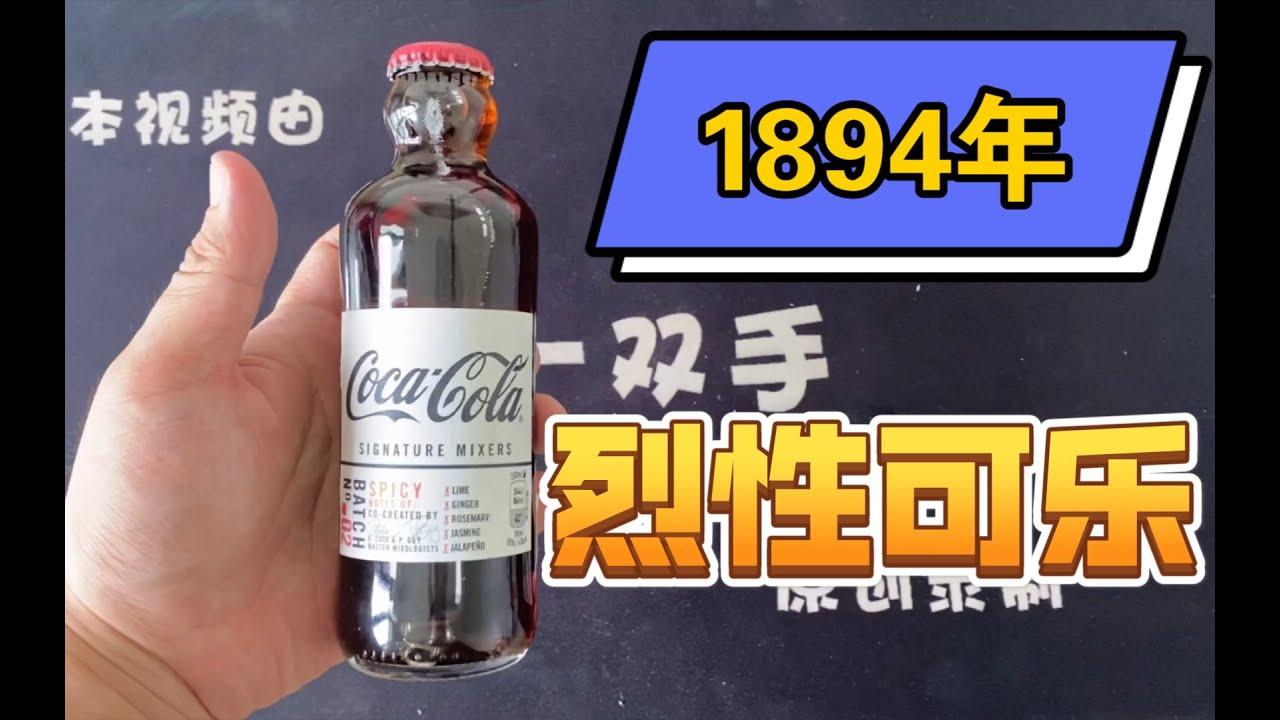 【烈性可乐!】一发入魂,1894年瓶装,法国生产,英国进口!!!!!!