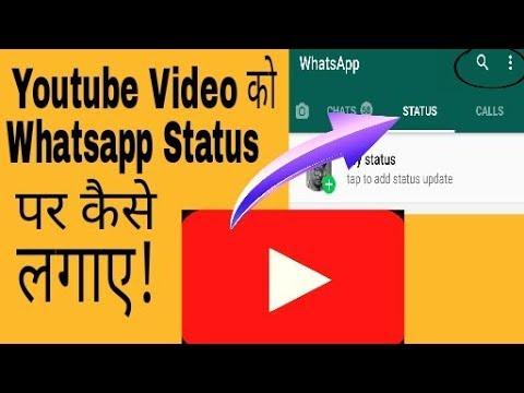 How To Put Youtube Video On Whatsapp Status