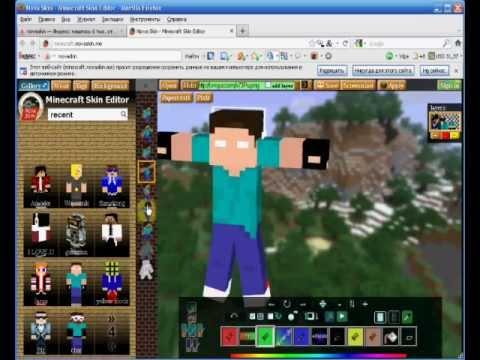 как создать своего персонажа в майнкрафт играть
