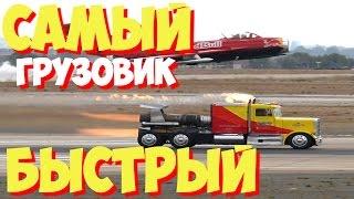 Самый быстрый грузовик в мире | Самый быстрый в мире грузовик(Самый быстрый грузовик в мире | Самый быстрый в мире грузовик *ЕСТЬ ЧТО ДОБАВИТЬ ?* Дополняй недостающей..., 2015-08-12T16:18:32.000Z)
