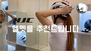 대한민국 헬멧의 자존심 홍진 HJC 자전거 헬멧을 추천…