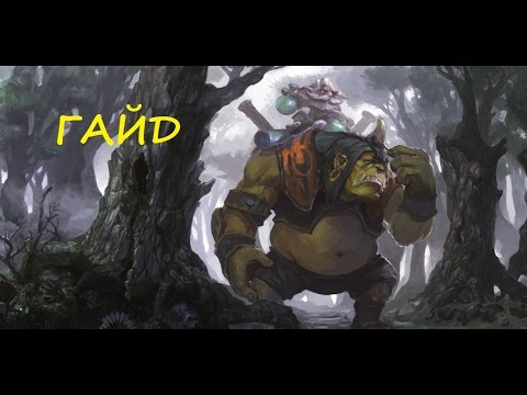 видео: dota 2 - гайд alchemist. Алхимик - Еврейский маЛчик- 2 часть 2015г.