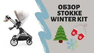 Отзыв-обзор Stokke Winter Kit, отличный подарок для новорожденного, stokke xplory зимой по снегу