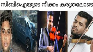 Balabhaskar Accident Death : New Updates on Case