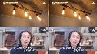 '서민갑부'화성나무조명업체위치는?폐목에생명불어넣는송승원…