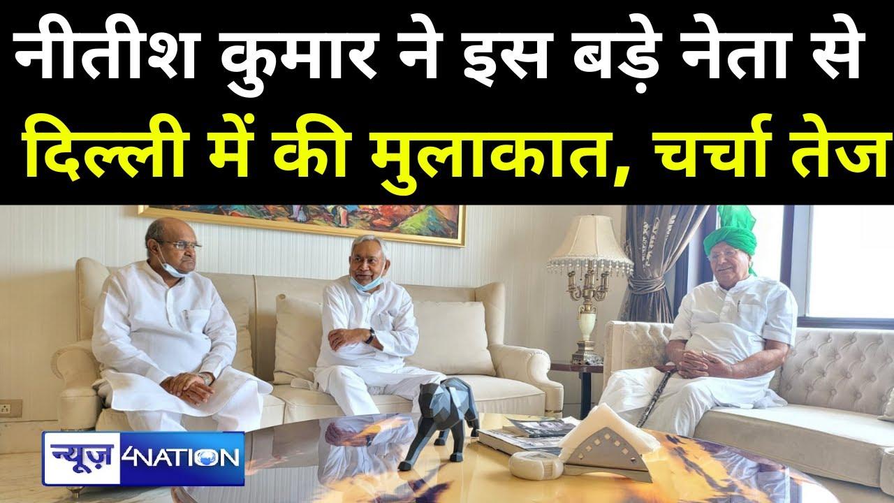 CM Nitish ने इस बड़े नेता से की मुलाकात, K C Tyagi को सुनिए | News4Nation