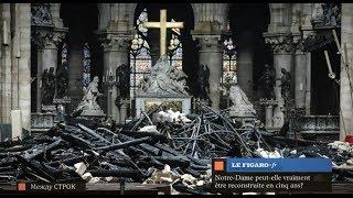 Удастся ли восстановить Нотр-Дам-де-Пари за 5 лет?