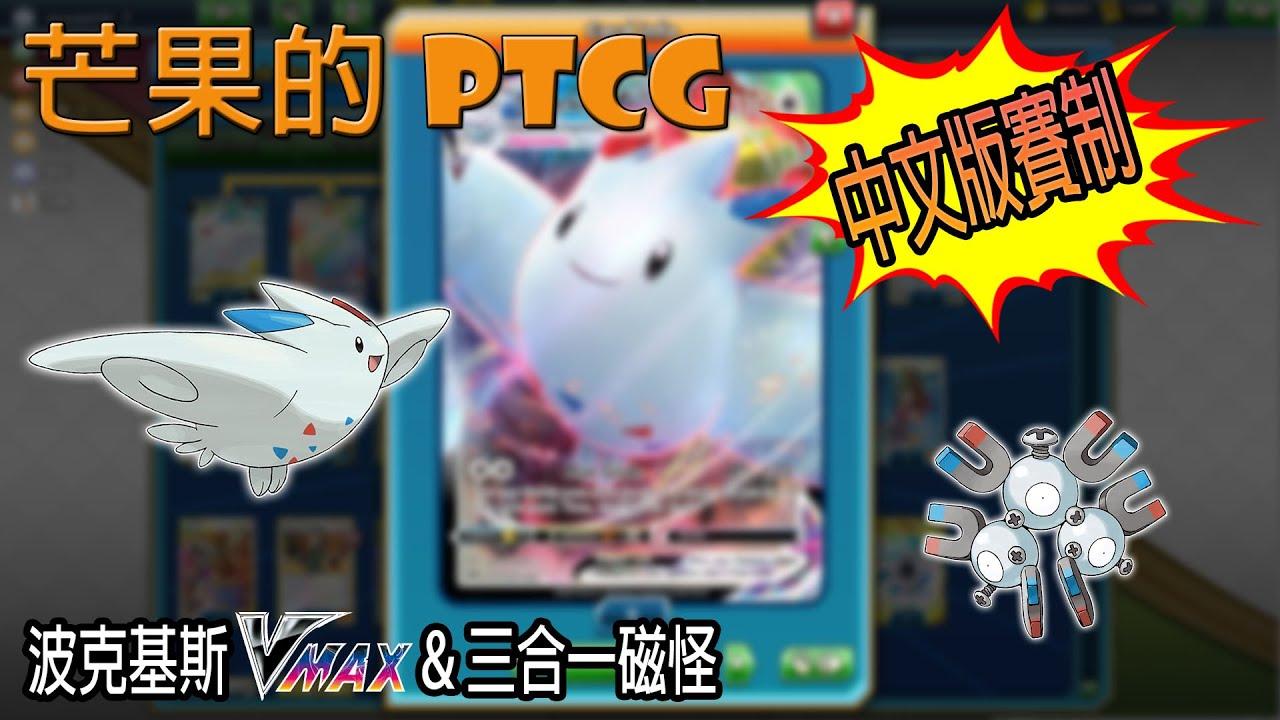 【芒果的PTCG】【中文版賽制】波克基斯 VMAX / 三合一磁怪