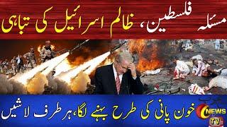 Ceasefire Between Israel and Hamas Broken After Less Than Four Weeks By Arab News TV In Hindi Urdu