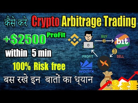 Crypto Arbitrage Trading Kya Hoti Hain ? Make Money 2x 5x From Arbitrage Without Loss ! In Hindi