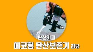 [리뷰]에코형 탄산보존기