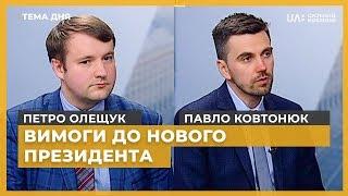 Тема дня. Петро Олещук, Павло Ковтонюк. Вимоги до нового Президента