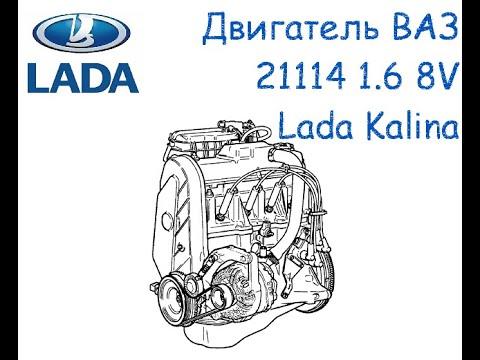 Ремонт двигателя 1.6 8кл. ВАЗ-21114 на Ладе Калина 1118