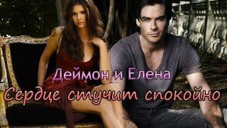 » Деймон  & Елена | Сердце стучит спокойно... «