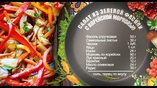 Как приготовить салат из зеленой фасоли с корейской морковью? Рецепт от шеф-повара