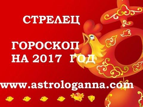 СТРЕЛЕЦ. ГОРОСКОП НА 2017 ГОД ОТ АННЫ ФАЛИЛЕЕВОЙ