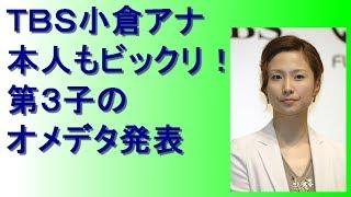 TBS 小倉アナ 本人もビックリ!第3子のオメデタ発表 小倉弘子 検索動画 26
