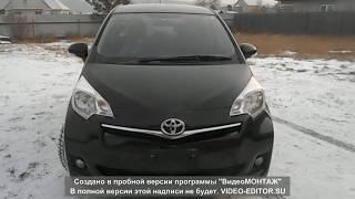 Авто из Японии-обзор Toyota Ractis