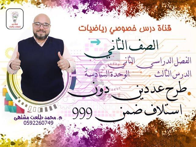 الدرس الثالث :طرح عددين دون استلاف ضمن 999   | الوحده 6  -  الفصل 2  | رياضيات الصف الثاني