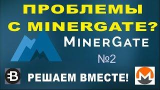Minergate (Майнергейт) - ПРОБЛЕМЫ ПРИ ЗАГРУЗКЕ МАЙНЕРА! Майнинг на процессоре и видеокарте.