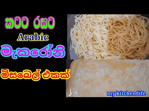 Download How to make arabic misable makaroni recipe   බිසබල් මැකරෝනි හදමු.