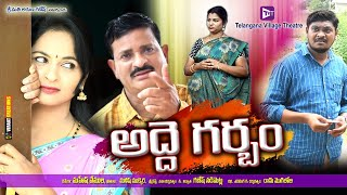 అద్దెగర్భం // Addegarbham//Telangana Village Theatre || Ultimate Comedy
