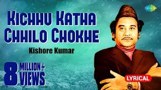 Kichhu Katha Chhilo Chokhe Lyrical | কিছু কথা ছিল চোখে | Kishore Kumar