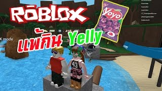 the Roblox Epic Minigame anyone allergic to want to eat jelly.