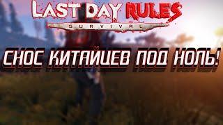 LAST DAY RULES - РЕЙД КИТАЙЦЕВ! (КЛАНОВОЕ ВЫЖИВАНИЕ)