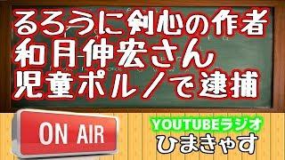 【速報】るろうに剣心の作者和月伸宏、逮捕される 和月伸宏 検索動画 24