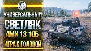 УНИВЕРСАЛЬНЫЙ СВЕТЛЯК! AMX 13 105 - \