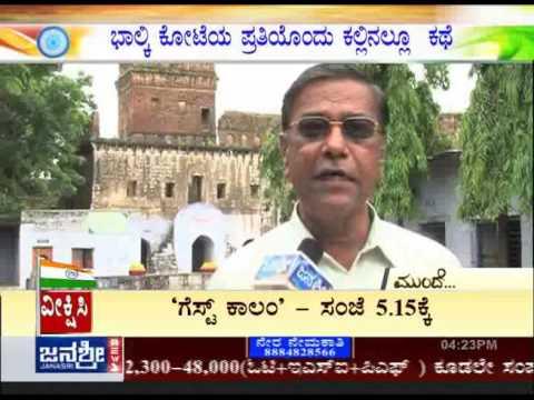 Janasri News | Bhalki Kote