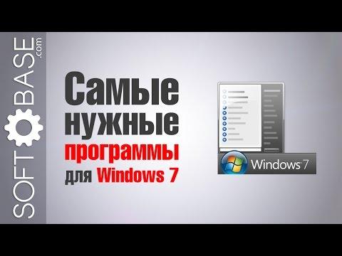 Самые нужные программы для Windows 7