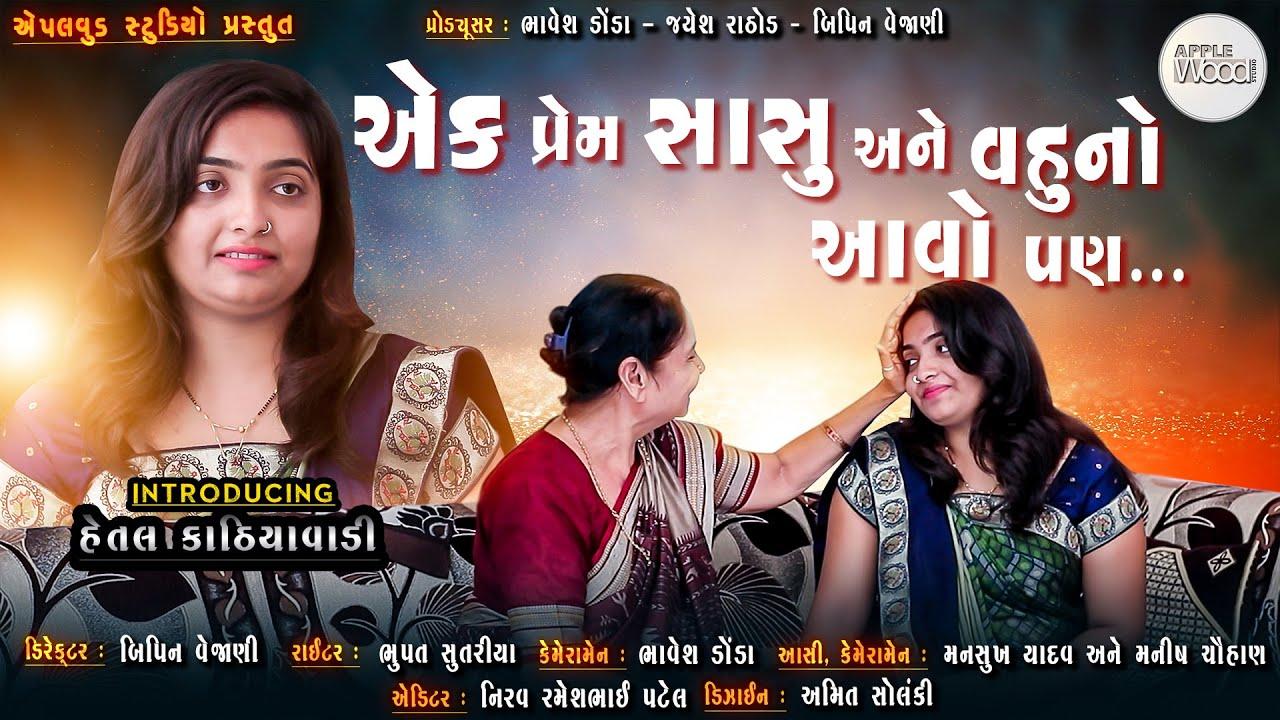 એક પ્રેમ સાસુ અને વહુનો આવો પણ...| Ek Prem Sasu Ane Vahuno Aavo Pan... | By.AppleWood ShortMovie.