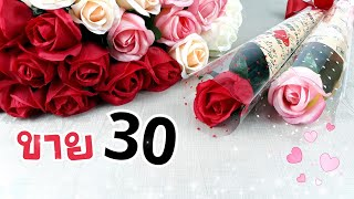 DIY จัดช่อดอกไม้เอง EP.3 กุหลาบวาเลนไทน์ ขาย 30 บาท   DIY ง่ายนิดเดียว